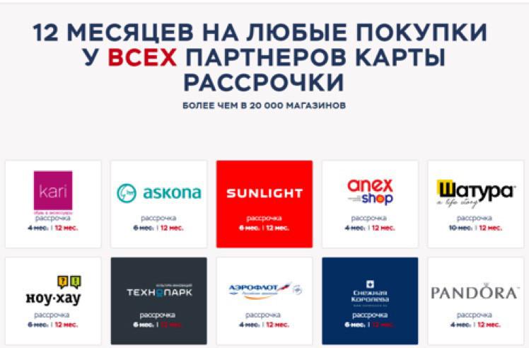 партнеры банка Хоум Кредит