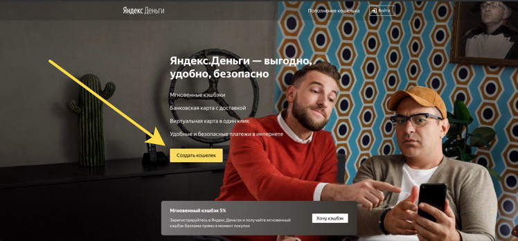 Регистрация в Яндекс.Деньги