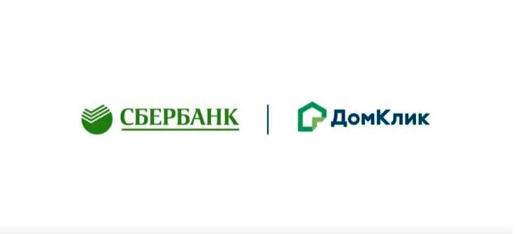 Сбербанк ДомКлик