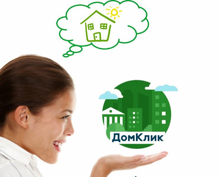1 шаг до собственного жилья с ДомКлик