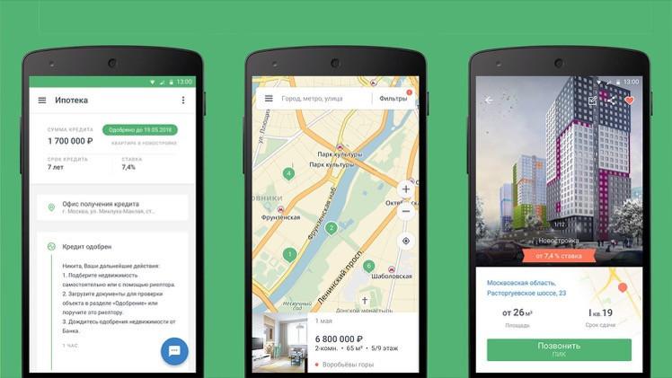 Мобильное приложение ДомКлик Pro