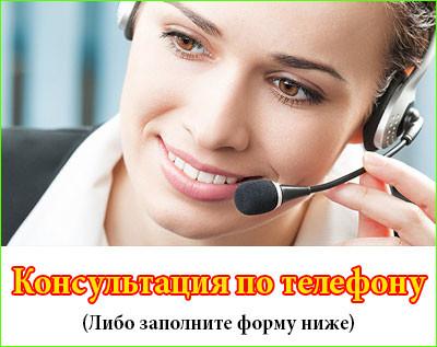 Юридическая Консультация по телефону круглосуточно