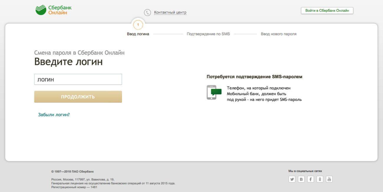 Смена пароля в Сбербанк Онлайн