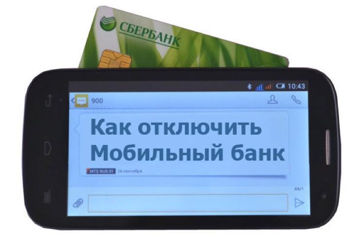 Как отключить мобильный банк