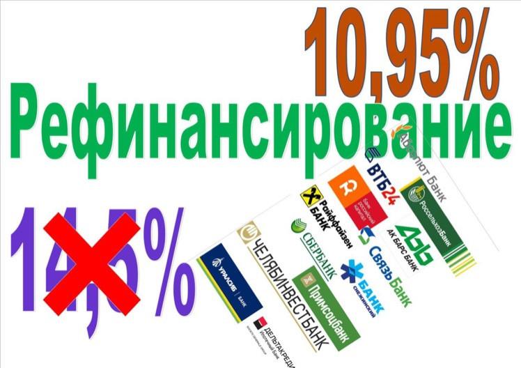рефинансирование процентов
